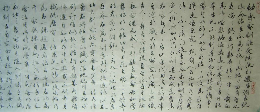 《卢有光书法选集》(新加坡),《王羲之兰亭序书法入门》(香港)图片
