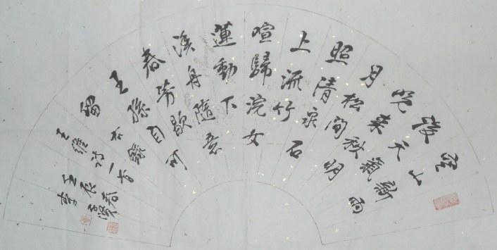 20周年,大阪·上海书法交流展,作品被日本成田山新胜寺收藏,参加空海