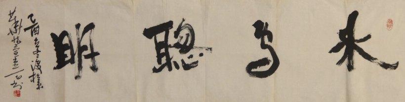 书法从颜真卿《多宝塔》,东方朔《画赞入手,兼习柳公权《宏舷秘塔》